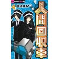 人間回収車(4) ちゃおホラーC/泉道亜紀(著者)
