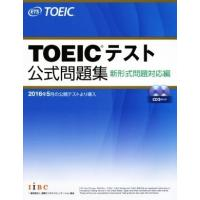TOEICテスト公式問題集 新形式問題対応編/Educational Testing Service(著者)