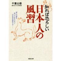 知れば恐ろしい日本人の風習 「夜に口笛を吹いてはならない」の本当の理由とは 河出文庫/千葉公慈(著者)