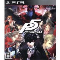 ペルソナ5/PS3