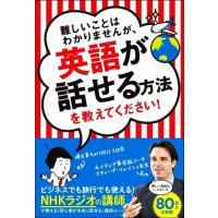 難しいことはわかりませんが、英語が話せる方法を教えてください!/スティーブ・ソレイシィ(著者),大橋弘祐(著者)