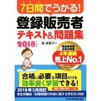 7日間でうかる!登録販売者テキスト&問題集(2018年度版)/堀美智子(著者)
