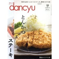 dancyu(10 OCTOBER 2018) 月刊誌/プレジデント社(編者)