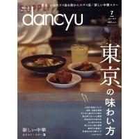 dancyu(7 JULY 2019) 月刊誌/プレジデント社(その他)