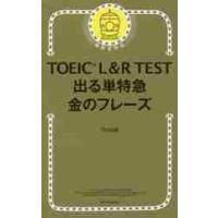 TOEIC L&R TEST出る単特急金のフレーズ / TEX 加藤 著