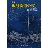 宮沢 賢治 著 新潮社 2012年04月