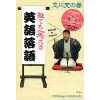 立川 志の春 著 新潮社 2013年12月