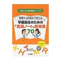 菅正隆/編著 大牟田市立明治小学校/著 明治図書出版 2009年11月