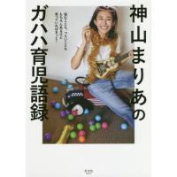 神山 まりあ 著 光文社 2018年09月