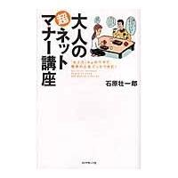石原壮一郎/著 ダイヤモンド社 2010年12月