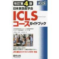 ICLSコースガイドブック 改訂第4版 / 日本救急医学会ICL