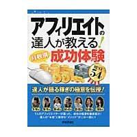 アフィリエイト研究会/著 技術評論社 2011年12月