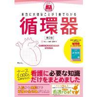 本当に大切なことが1冊でわかる循環 2版 / 新東京病院看護部