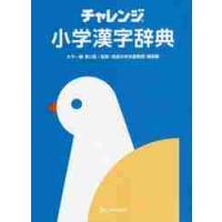 チャレンジ小学漢字辞典 カラー版 第2版