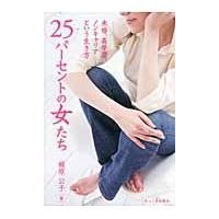 梶原公子/著 あっぷる出版社 2014年05月