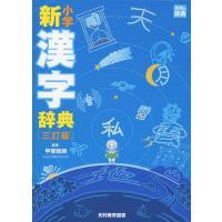 小学新漢字辞典 3訂版 / 甲斐 睦朗 監修