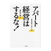 須田 忠雄 著 大空出版 2011年07月