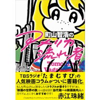 町山智浩/著 TBSラジオ「たまむすび」/編 スモール出版 2018年04月