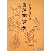 落語辞典 東大落語会編 青蛙房 1981年刊 (10889)
