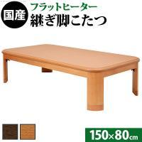 日本製 こたつテーブル単品 折りたたみテーブル 150x80cm フラットリラ大判サイズ 折れ脚 継脚付フラットヒーターこたつ コタツ 炬燵 フラットヒーター 高さ調整
