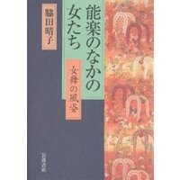 著:脇田晴子 出版社:岩波書店 発行年月:2005年05月
