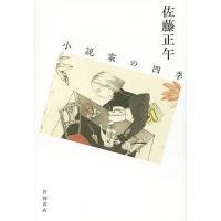 小説家の四季/佐藤正午|boox