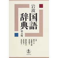 岩波国語辞典/西尾実/岩淵悦太郎/水谷静夫