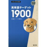 英単語ターゲット1900 大学入試出る順/ターゲット編集部