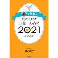 ゲッターズ飯田の五星三心占い 2021銀の鳳凰座/ゲッターズ飯田