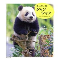 〔予約〕ずっとだいすきシャンシャン/日本パンダ保護協会