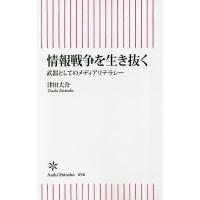 情報戦争を生き抜く 武器としてのメディアリテラシー/津田大介|boox