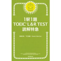 1駅1題TOEIC L&R TEST読解特急/神崎正哉/TEX加藤/DanielWarriner