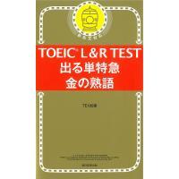 TOEIC L&R TEST出る単特急金の熟語/TEX加藤