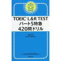 TOEIC L&R TESTパート5特急420問ドリル/神崎正哉/DanielWarriner