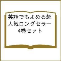 ほかさく:レミー・シャーリップ ほかやく:やぎたよしこ 出版社:偕成社 発行年月:2011年03月 ...
