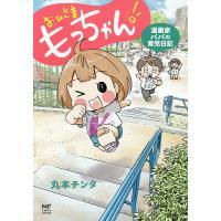著:丸本チンタ 出版社:KADOKAWA 発行年月:2016年04月 シリーズ名等:メディアファクト...