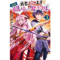 著:クオンタム 出版社:KADOKAWA 発行年月:2018年10月 シリーズ名等:カドカワBOOK...