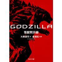 GODZILLA怪獣黙示録/大樹連司/虚淵玄|boox