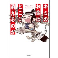 著:井上純一 監修:飯田泰之 出版社:KADOKAWA 発行年月:2018年08月