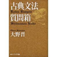 著:大野晋 出版社:角川書店 発行年月:1998年12月 シリーズ名等:角川文庫ソフィア