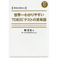 世界一わかりやすいTOEICテストの英単語 関先生が教える/関正生