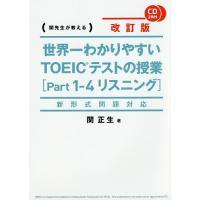 世界一わかりやすいTOEICテストの授業〈Part1-4リスニング〉 関先生が教える/関正生