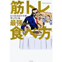 著:Testosterone 出版社:KADOKAWA 発行年月:2017年06月