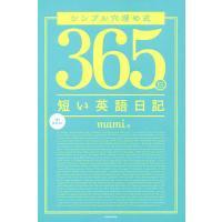 シンプル穴埋め式365日短い英語日記/mami
