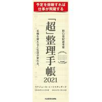 「超」整理手帳スケジュール・シートスタン/野口悠紀雄