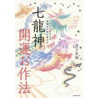 日曜はクーポン有/ 七龍神の開運お作法 ミラクルばかりの幸福な人生に変わる/望月彩楓