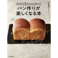 日曜はクーポン有/ パン作りが楽しくなる本 はじめてでもコツがわかるから失敗しない/完全感覚ベイカー/レシピ