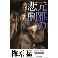 著:梅原猛 出版社:KADOKAWA 発行年月:2013年12月