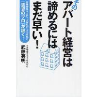 著:武藤英明 出版社:角川マガジンズ 発行年月:2012年08月 キーワード:ビジネス書