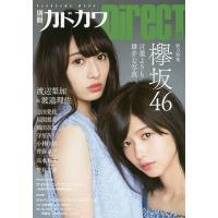 出版社:KADOKAWA 発行年月:2017年03月 シリーズ名等:カドカワムック No.659